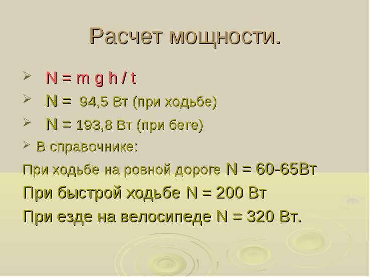 Расчет мощности. N = m g h / t N = 94,5 Вт (при ходьбе) N = 193,8 Вт (при бег...