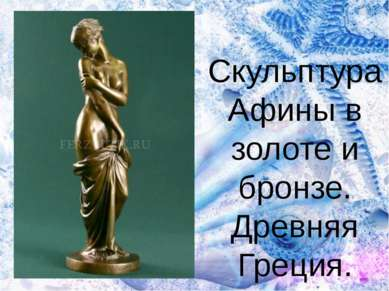 Скульптура Афины в золоте и бронзе. Древняя Греция.