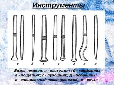 Инструменты Виды чеканов: а - расходник; б - канфарник; в - лощатник; г - пур...