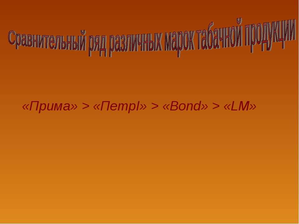 «Прима» > «ПетрI» > «Bond» > «LM»