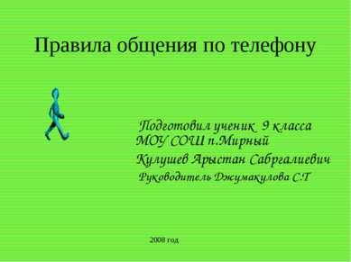 Правила общения по телефону Подготовил ученик 9 класса МОУ СОШ п.Мирный Кулуш...