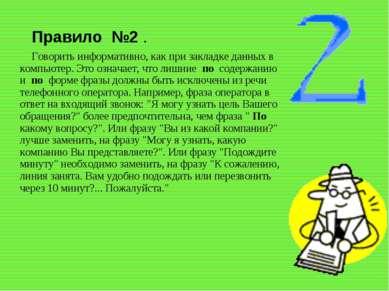 Правило №2 . Говорить информативно, как при закладке данных в компьютер. Это...