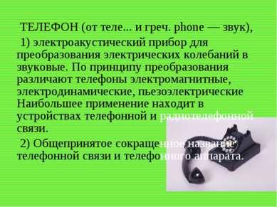 ТЕЛЕФОН (от теле... и греч. phone — звук), 1) электроакустический прибор для ...