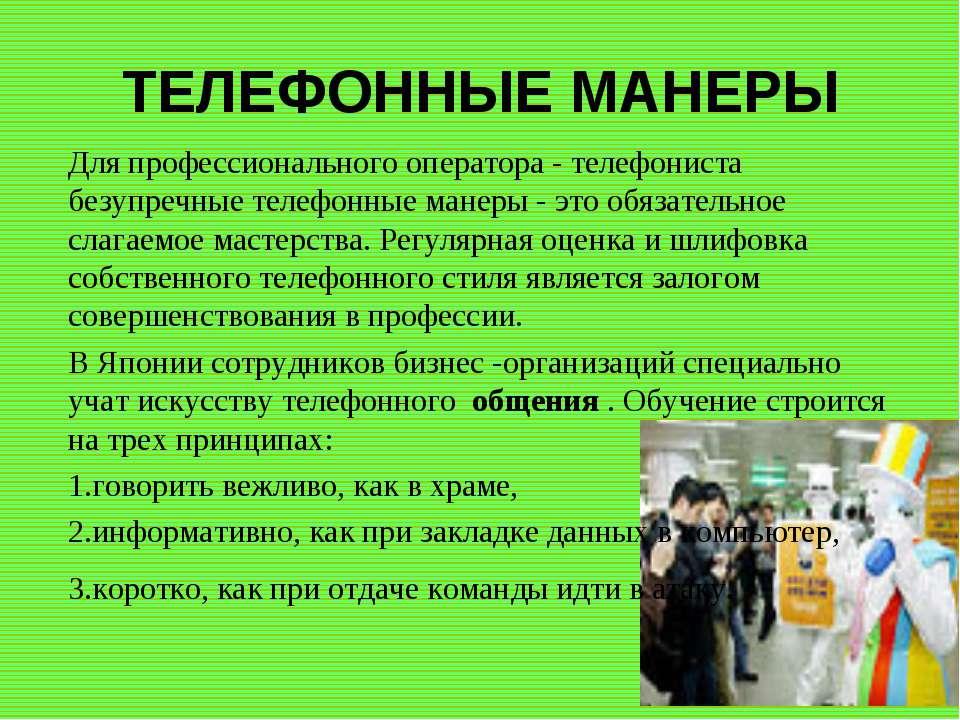 ТЕЛЕФОННЫЕ МАНЕРЫ Для профессионального оператора - телефониста безупречные т...