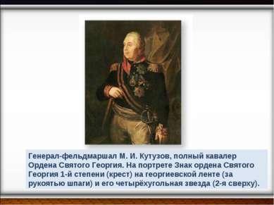 Генерал-фельдмаршал М. И. Кутузов, полный кавалер Ордена Святого Георгия. На ...