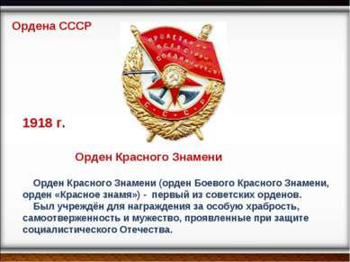 Орден Красного Знамени (орден Боевого Красного Знамени, орден «Красное знамя»...
