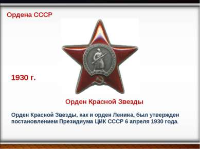 Ордена СССР Орден Красной Звезды, как и орден Ленина, был утвержден постановл...