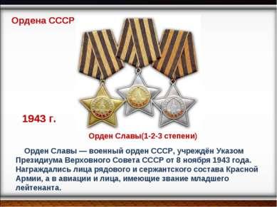Орден Славы(1-2-3 степени) Орден Славы — военный орден СССР, учреждён Указом ...