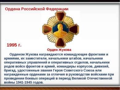 Орденом Жукова награждаются командующие фронтами и армиями, их заместители, н...