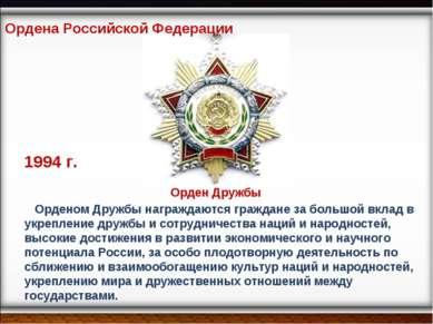 Орденом Дружбы награждаются граждане за большой вклад в укрепление дружбы и с...