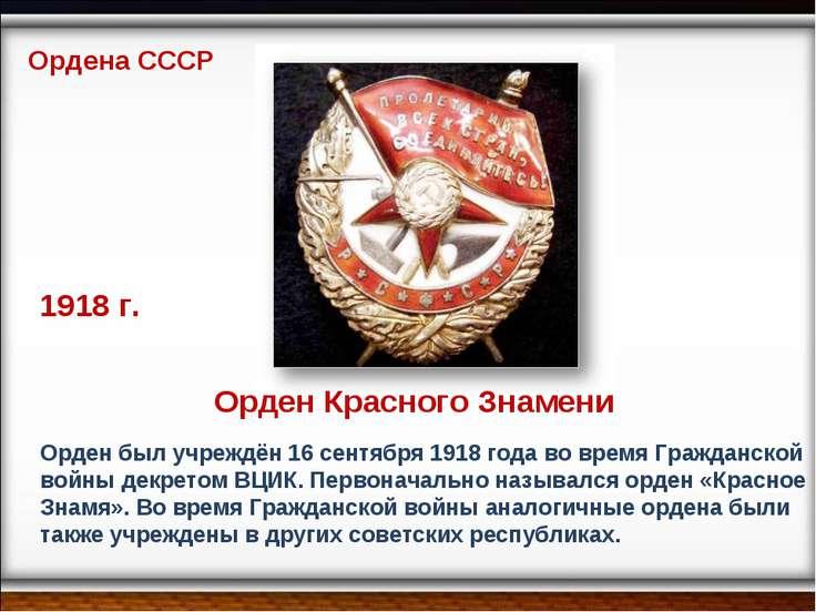Орден был учреждён 16 сентября 1918 года во время Гражданской войны декретом ...
