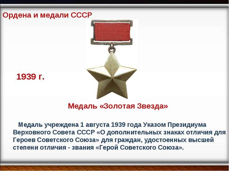 Медаль учреждена 1 августа 1939 года Указом Президиума Верховного Совета СССР...