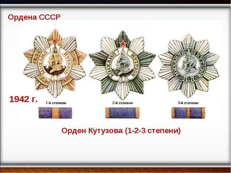 Орден Кутузова (1-2-3 степени) Ордена СССР 1942 г.