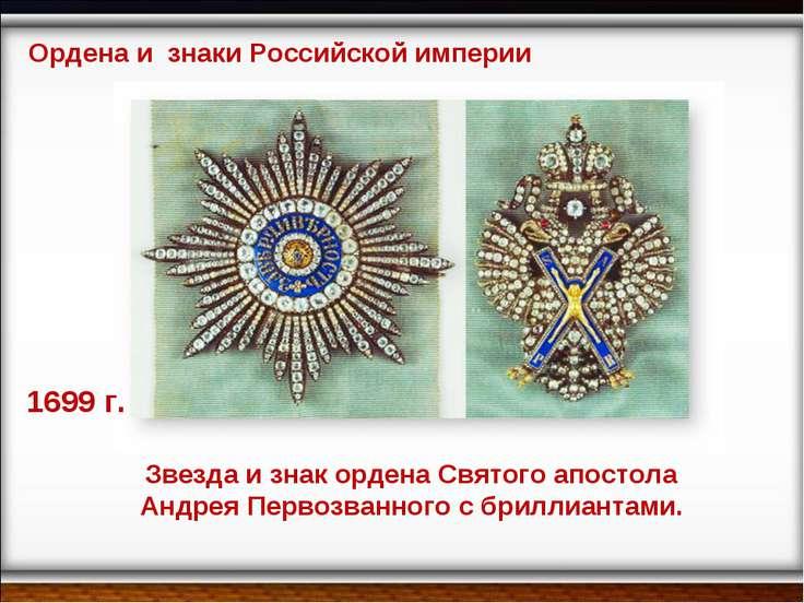 Ордена и знаки Российской империи 1699 г. Звезда и знак ордена Святого апосто...