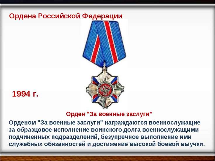 """Орденом """"За военные заслуги"""" награждаются военнослужащие за образцовое исполн..."""