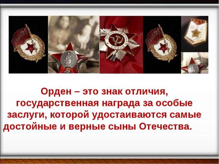 Орден – это знак отличия, государственная награда за особые заслуги, которой ...