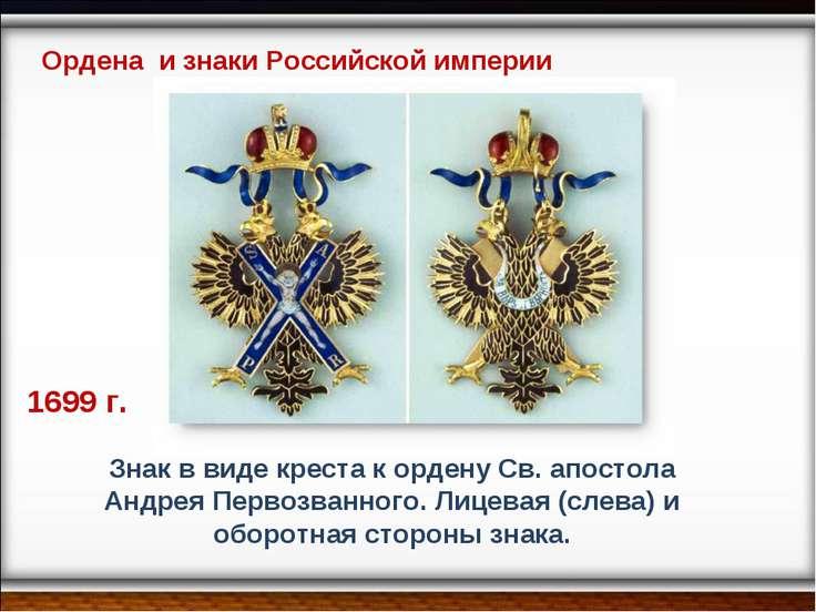 Знак в виде креста к ордену Св. апостола Андрея Первозванного. Лицевая (слева...