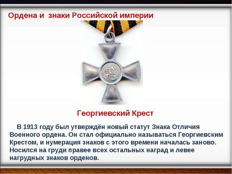 В 1913 году был утверждён новый статут Знака Отличия Военного ордена. Он стал...