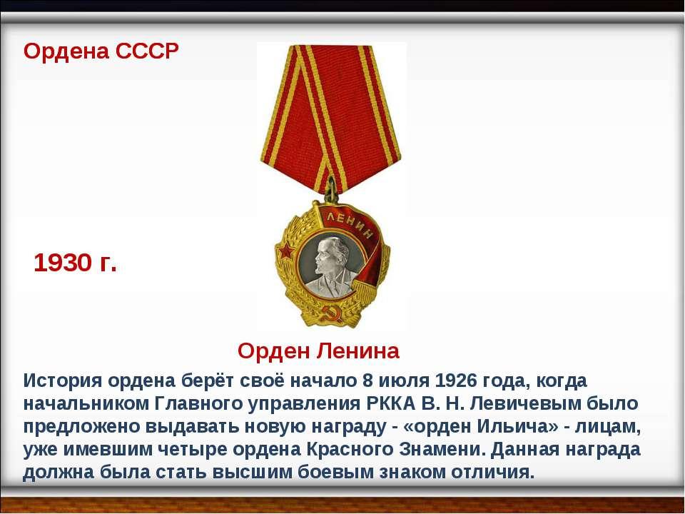 История ордена берёт своё начало 8 июля 1926 года, когда начальником Главного...