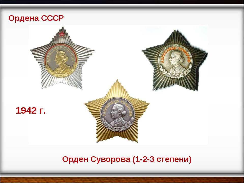 Ордена СССР Орден Суворова (1-2-3 степени) 1942 г.