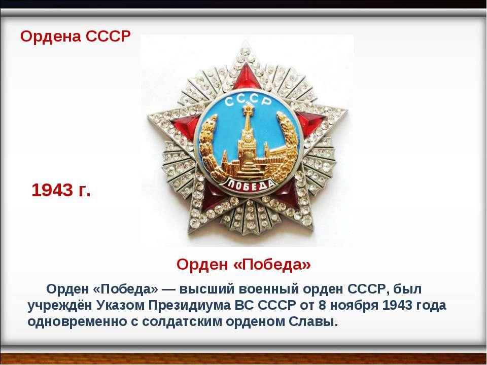 Орден «Победа» — высший военный орден СССР, был учреждён Указом Президиума ВС...