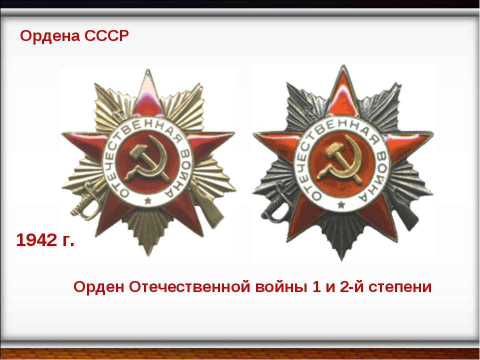Ордена СССР Орден Отечественной войны 1 и 2-й степени 1942 г.
