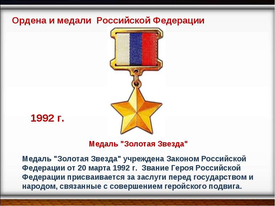 """Медаль """"Золотая Звезда"""" учреждена Законом Российской Федерации от 20 марта 19..."""