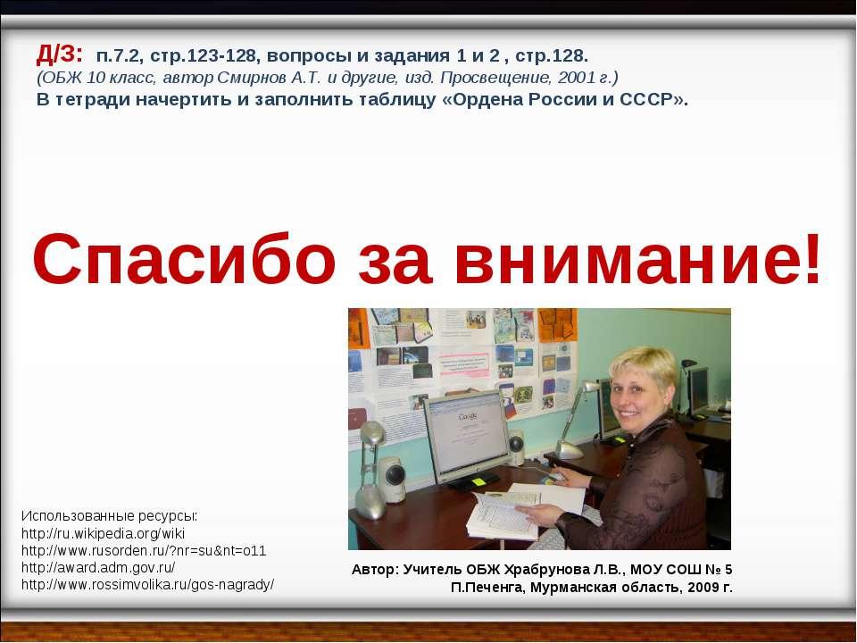 Использованные ресурсы: http://ru.wikipedia.org/wiki http://www.rusorden.ru/?...