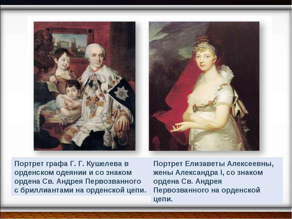 Портрет Елизаветы Алексеевны, жены Александра I, со знаком ордена Св. Андрея ...