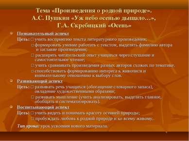 Тема «Произведения о родной природе». А.С. Пушкин «Уж небо осенью дышало…», Г...