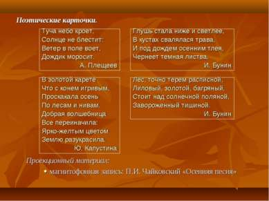 Поэтические карточки. Проекционный материал: магнитофонная запись: П.И. Чайко...