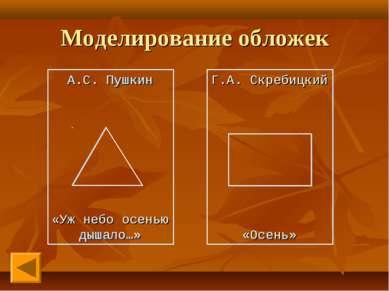 Моделирование обложек А.С. Пушкин «Уж небо осенью дышало…» Г.А. Скребицкий «О...