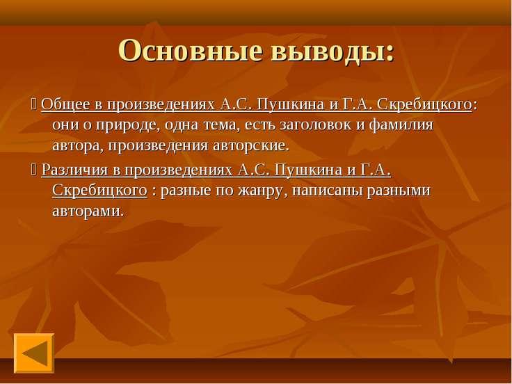 Основные выводы: Общее в произведениях А.С. Пушкина и Г.А. Скребицкого: они о...