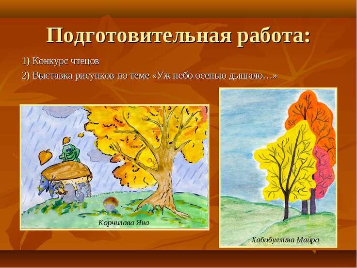 Подготовительная работа: 1) Конкурс чтецов 2) Выставка рисунков по теме «Уж н...