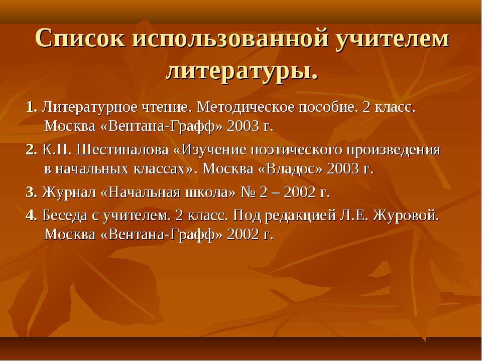 Список использованной учителем литературы. 1. Литературное чтение. Методическ...