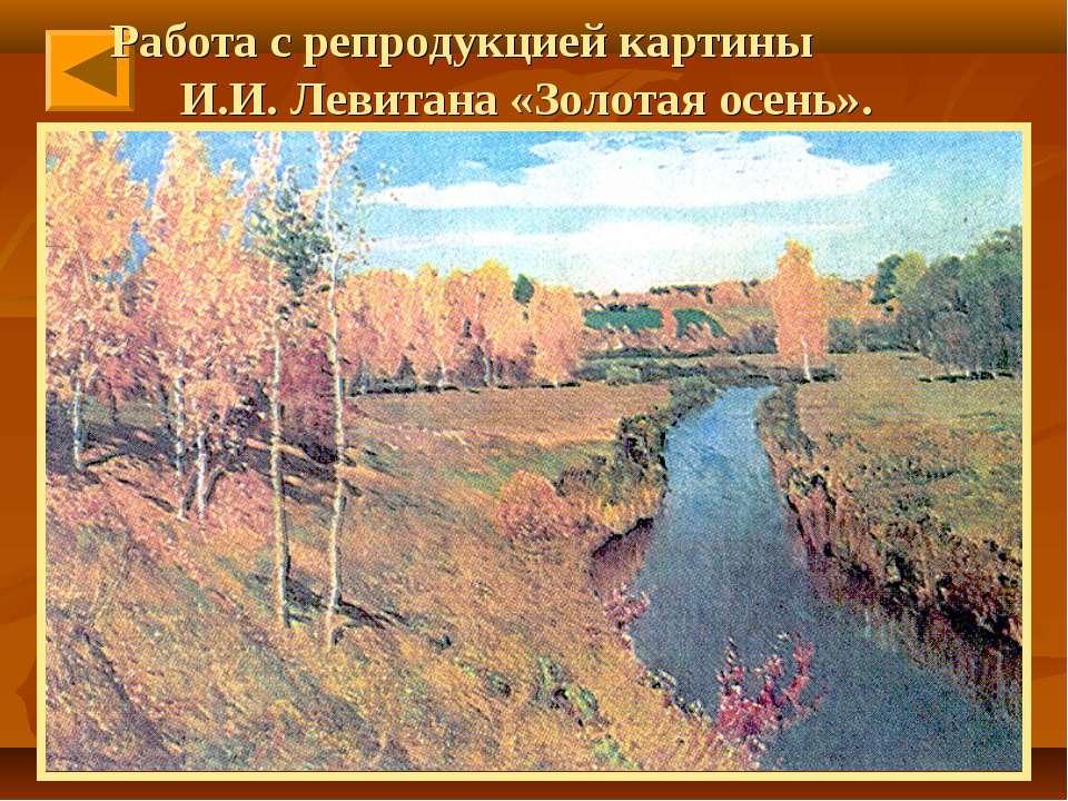 Работа с репродукцией картины И.И. Левитана «Золотая осень».