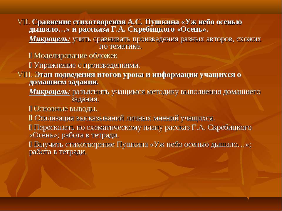 VII. Сравнение стихотворения А.С. Пушкина «Уж небо осенью дышало…» и рассказа...