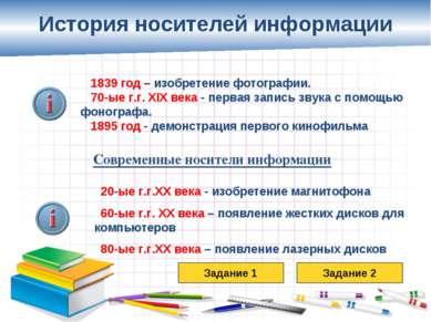 История носителей информации 1839 год – изобретение фотографии. 70-ые г.г. XI...