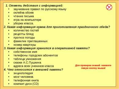 1. Отметь действия с информацией: заучивание правил по русскому языку оклейка...