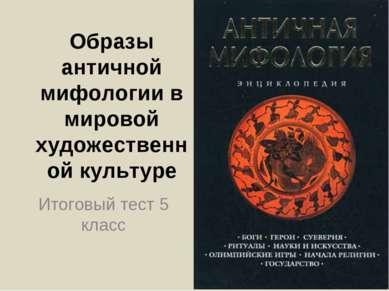 Образы античной мифологии в мировой художественной культуре Итоговый тест 5 к...