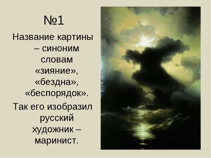 №1 Название картины – синоним словам «зияние», «бездна», «беспорядок». Так ег...