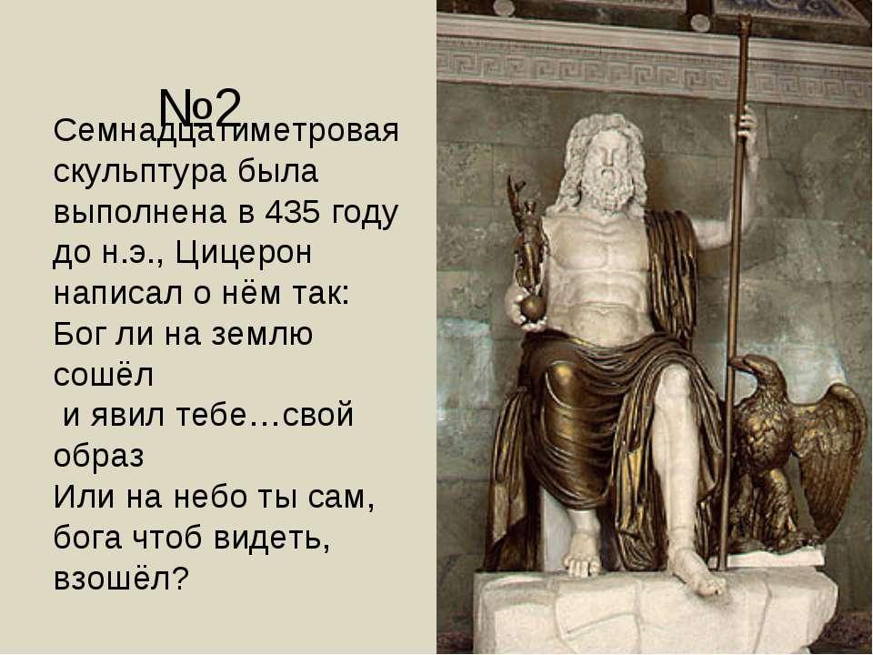 Семнадцатиметровая скульптура была выполнена в 435 году до н.э., Цицерон напи...