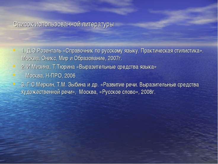 Список использованной литературы 1. Д.Э.Розенталь «Справочник по русскому язы...