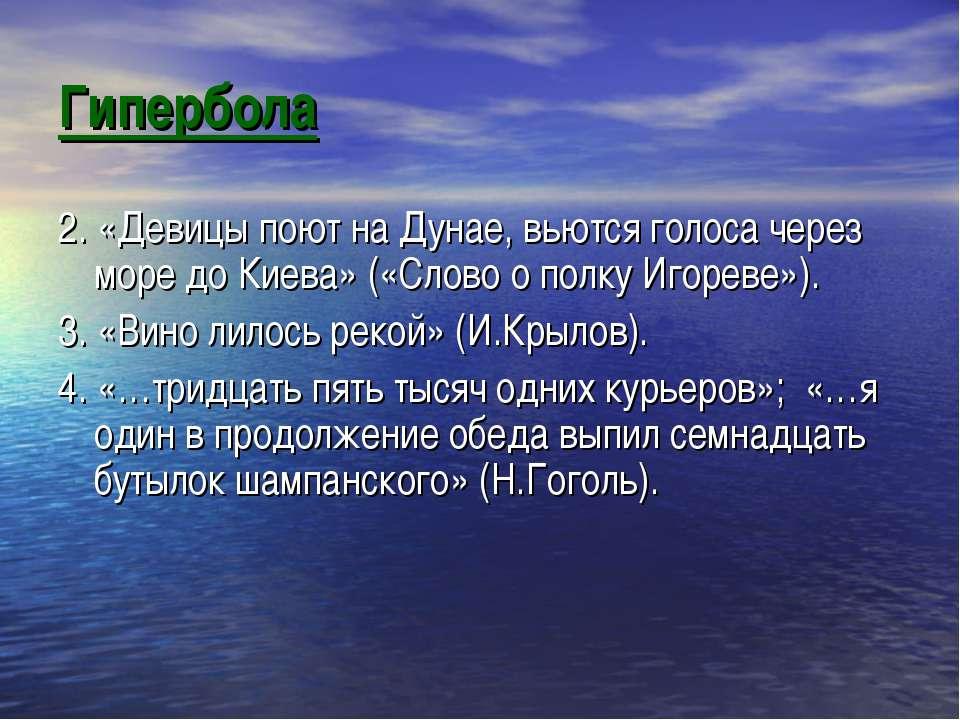 Гипербола 2. «Девицы поют на Дунае, вьются голоса через море до Киева» («Слов...