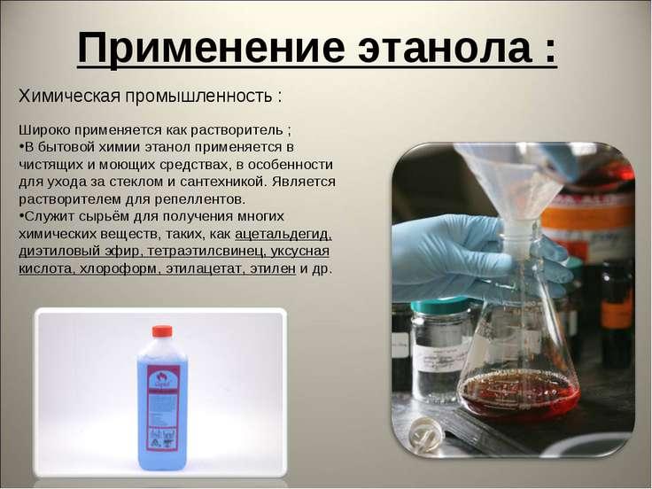 Применение этанола : Химическая промышленность : Широко применяется как раств...