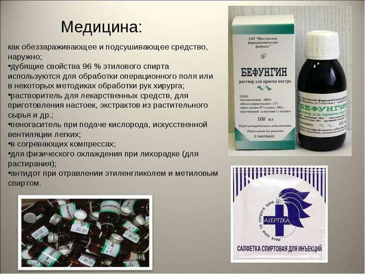 Медицина: как обеззараживающее и подсушивающее средство, наружно; дубящие сво...