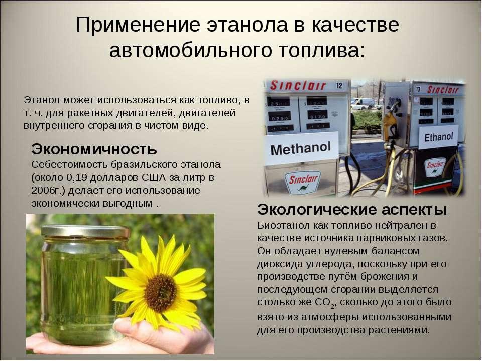 Применение этанола в качестве автомобильного топлива: Этанол может использова...