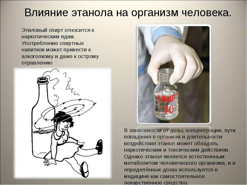 В зависимости от дозы, концентрации, пути попадания в организм и длительности...