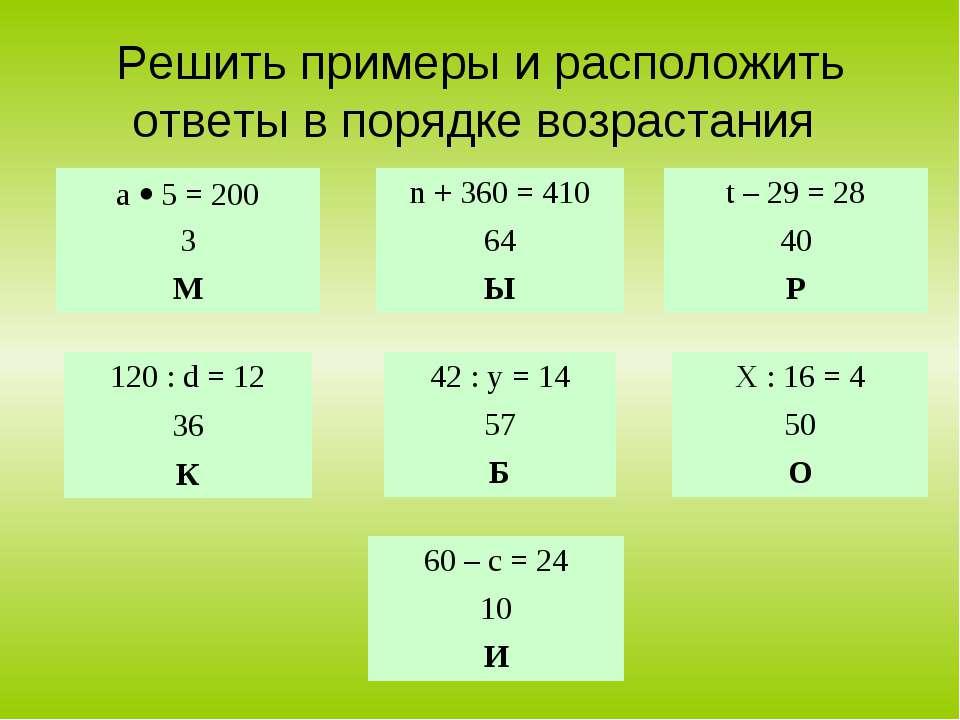 Решить примеры и расположить ответы в порядке возрастания 120 : d = 12 36 К Х...