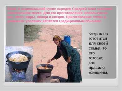 Плов в национальной кухне народов Средней Азии занимает значительное место. Д...